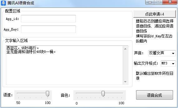 腾讯AI语音合成软件截图0