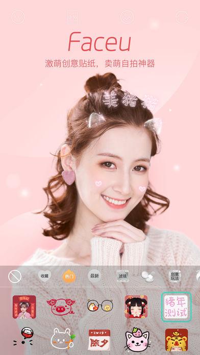 Faceu激萌苹果客户端截图