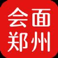 会面郑州app1.0.2 安卓最新版