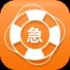 应急通软件1.6.3 安卓最新版