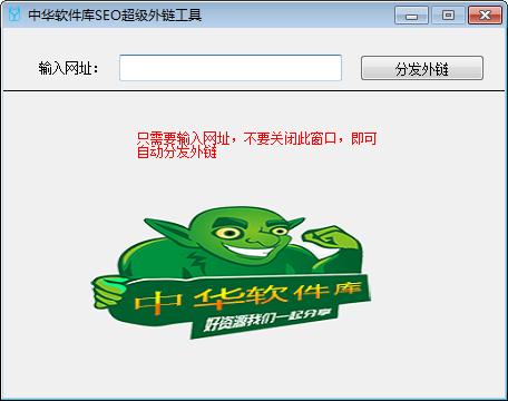 中华软件库SEO超级外链工具截图1
