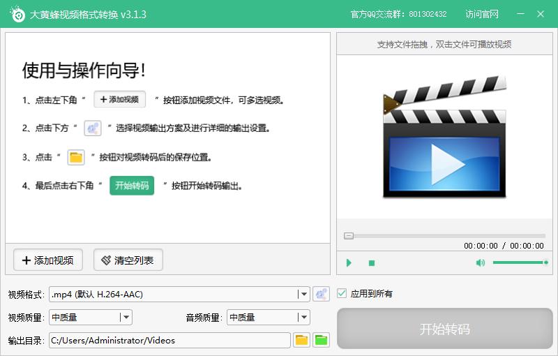 大黄蜂视频格式转换软件