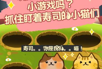 寿司人生游戏