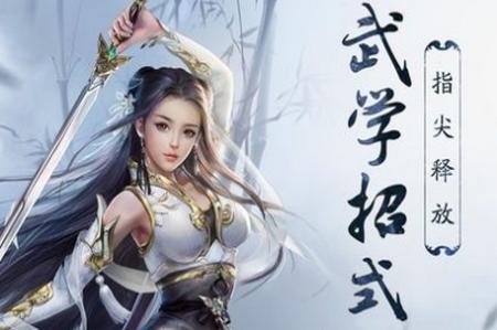 神剑仙之旅