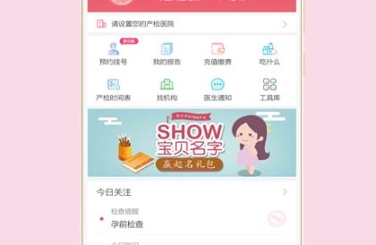乐孕优育app