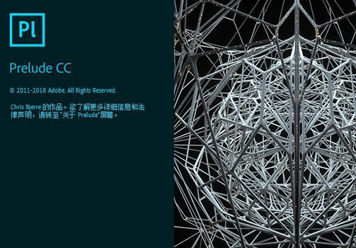 Adobe Prelude CC 2019中文免费版