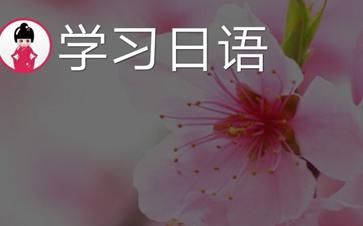 我爱日语网_我爱学日语app