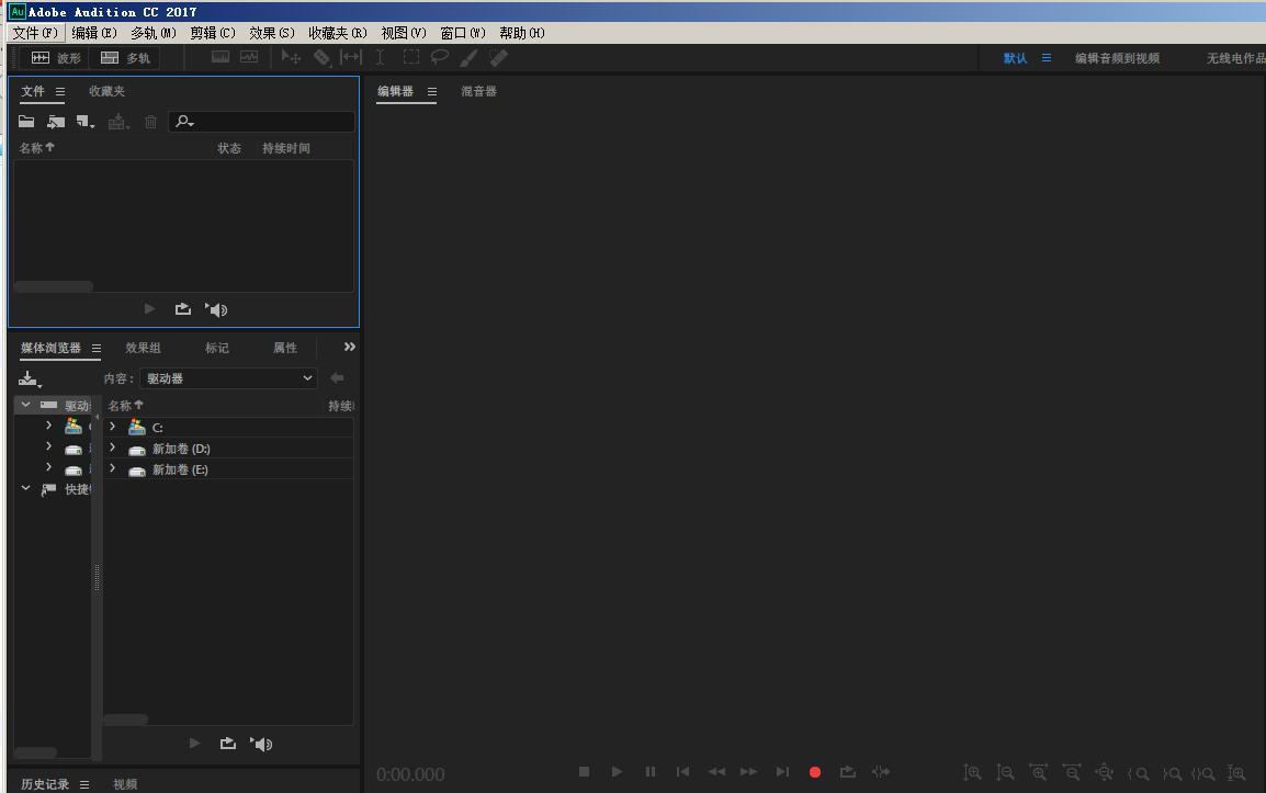 adobe audition cc 2017怎么将界面设置成中文