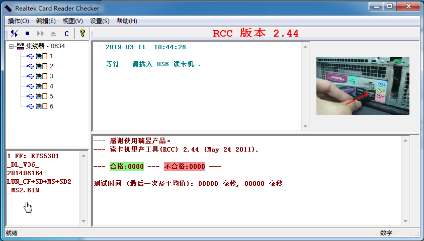 realtek card reader checker(读写器检查工具)截图0