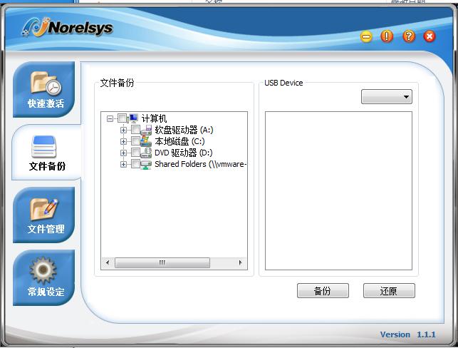 天启 USB3.0(HE-G303-A) OTB软件(Norelsys Backup )截图0