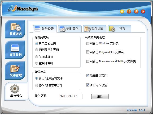 SSK品致USB3.0(HE-S3300)OTB一键备份工具截图0