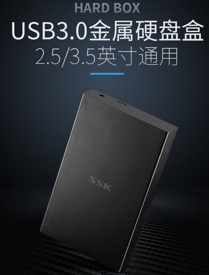 SSK品致USB3.0(HE-S3300)OTB一键备份工具截图1