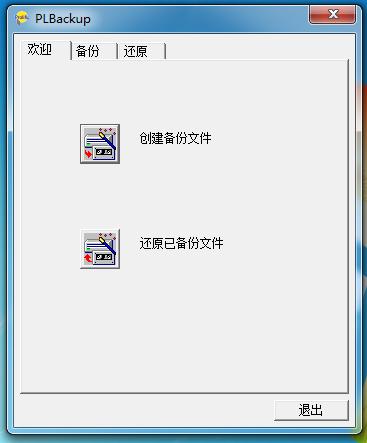 SSK飚王PL系列驱动及软件截图1