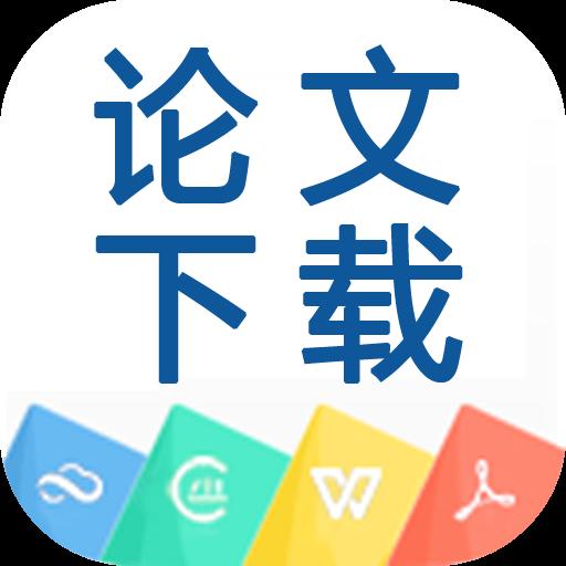 论文名站app