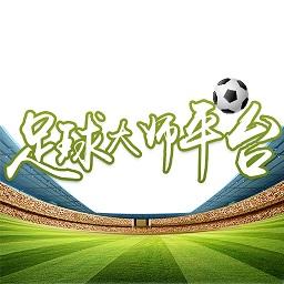 足球大师平台app1.1.0 安卓版