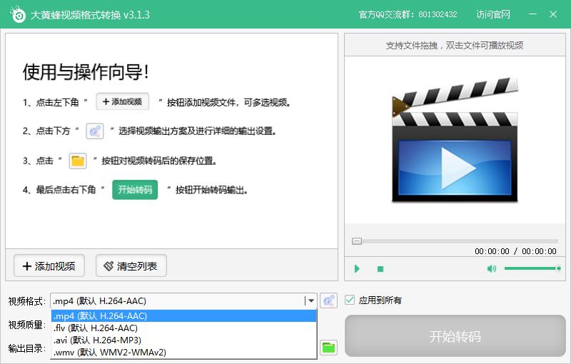 大黄蜂视频格式转换软件截图1