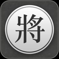 中国象棋专业版(Chinese Chess Pro)