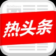 热头条app1.0.0 安卓版