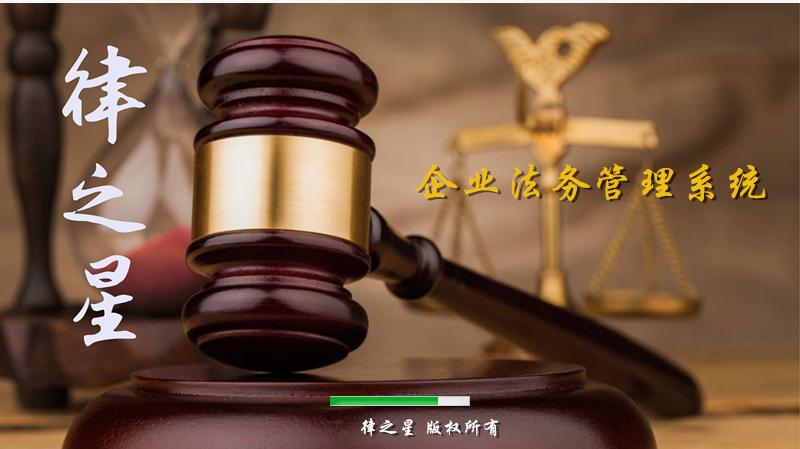 律之星企业法务管理软件截图1