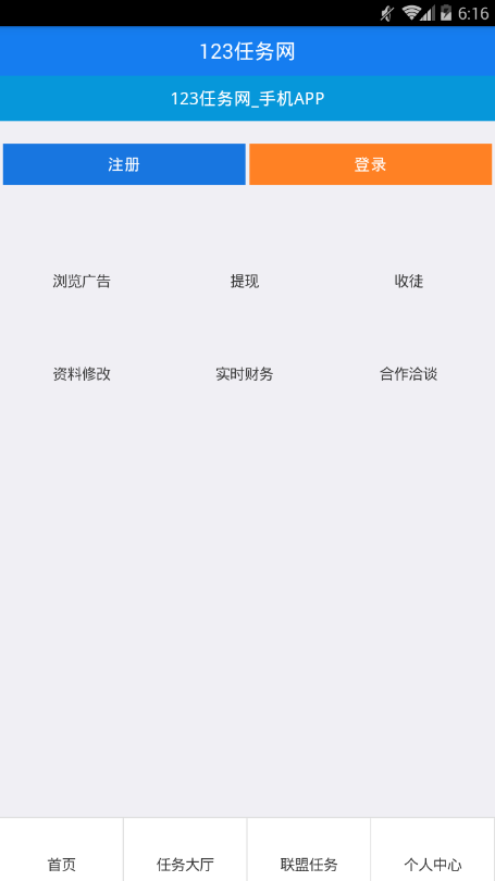 123任务网手机版截图