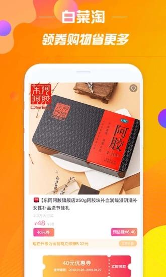 白菜淘app截�D