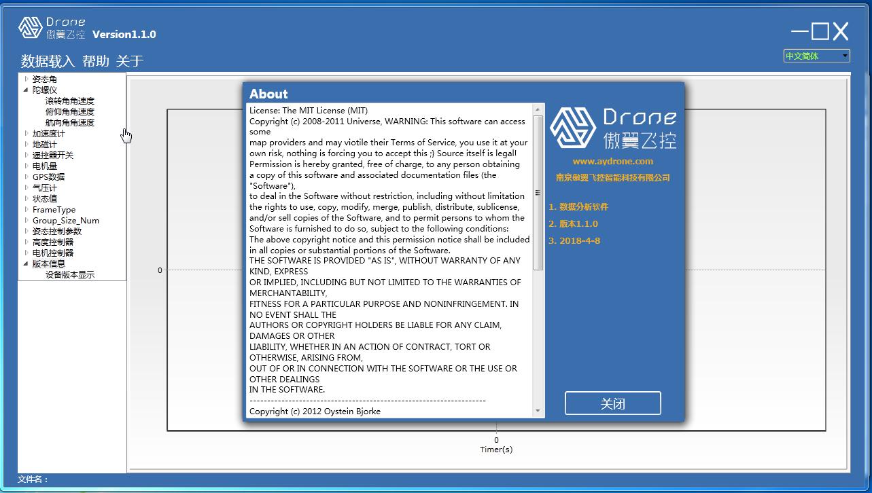 傲翼飞控FDR数据分析软件截图0