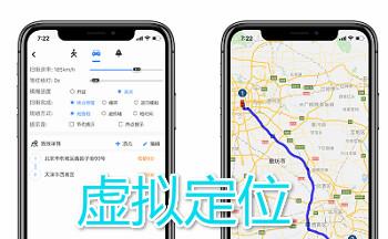 手机虚拟定位App