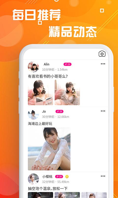 探客交友app截图