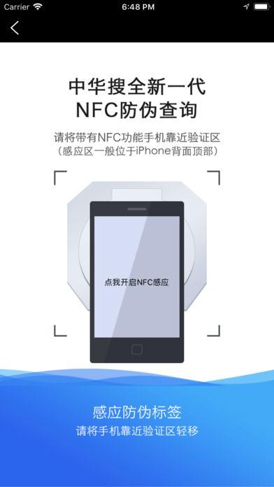 中华搜软件截图