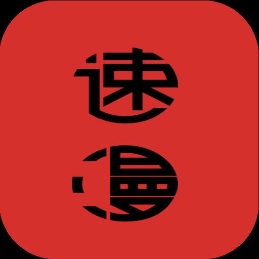 速漫app18.03.29 安卓最新版