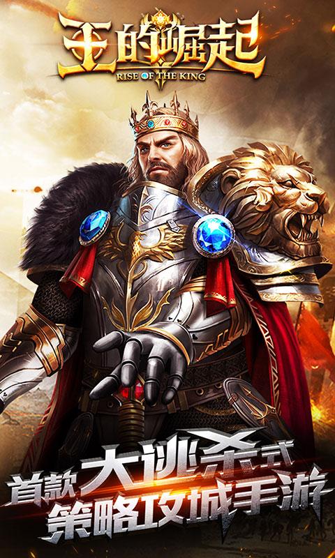王的崛起ios版截图