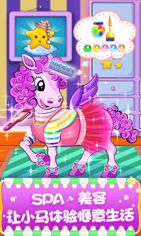 彩虹小马换装记截图