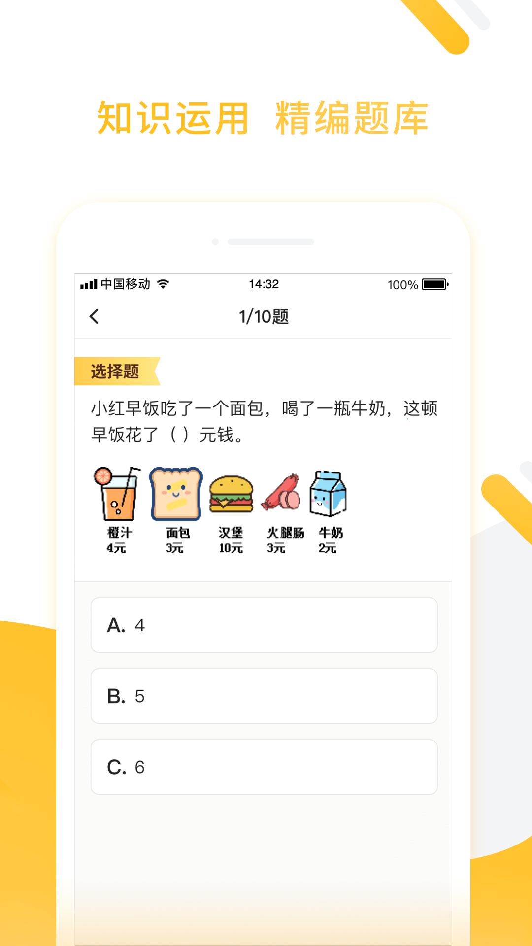 小猿口算app安卓版截图
