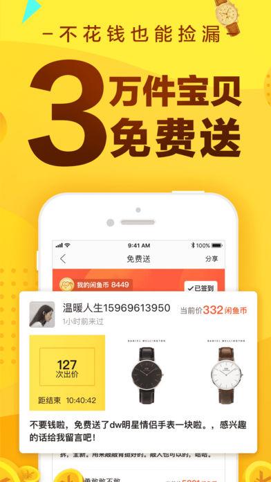 闲鱼iPhone版截图