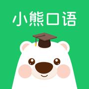 小熊口语app1.0 苹果版