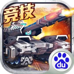 坦克之战手游3.4.7 手机游戏