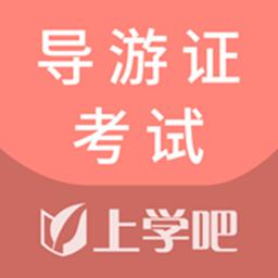 导游证考试通app1.0 安卓版