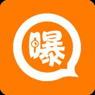 曝圈客app1.7 安卓最新版