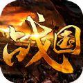 战国歌官方版1.0安卓版
