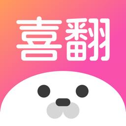喜翻app1.0 安卓版