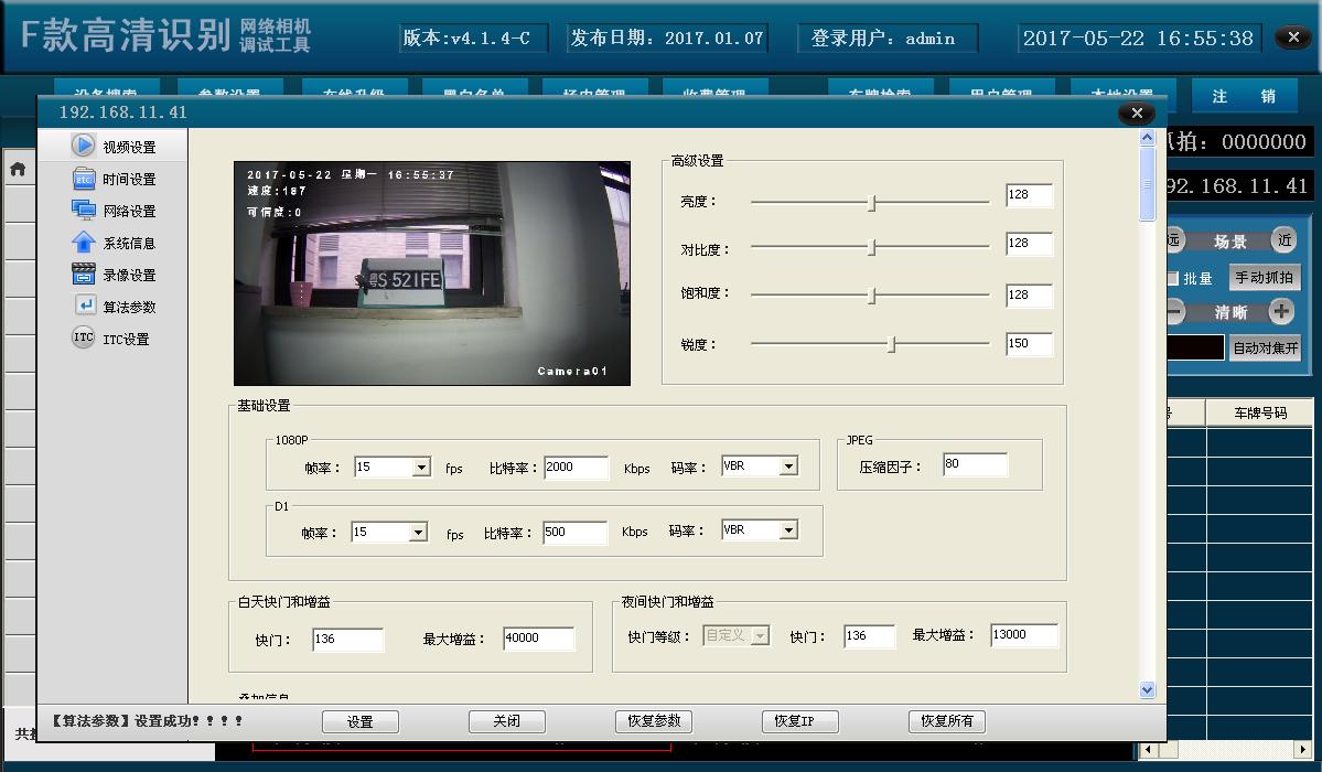 安尔发车闸管理系统(安心点车闸管理系统)截图1
