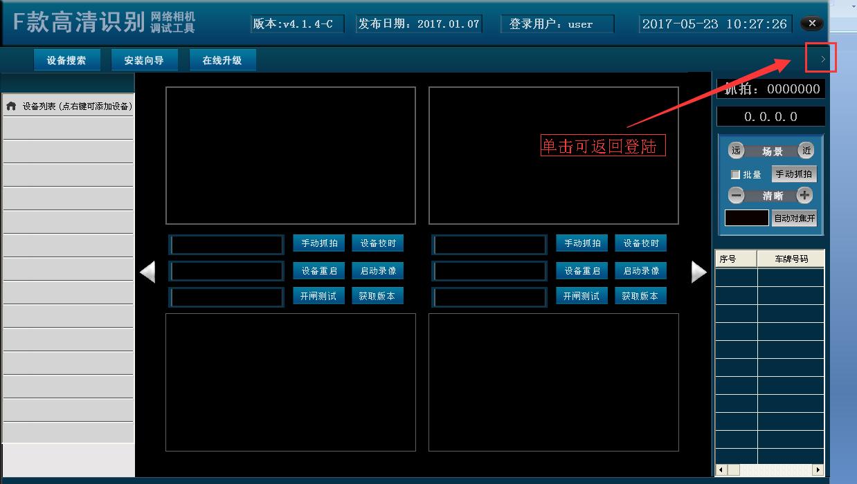 安尔发车闸管理系统(安心点车闸管理系统)截图2