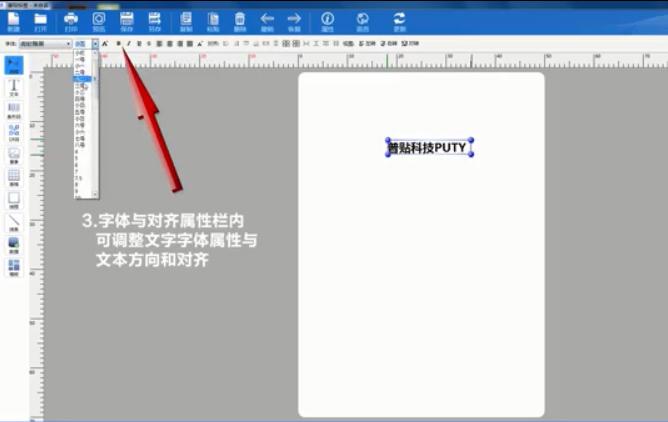 普贴标签打印机电脑操作软件截图1