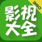 360影视大全安卓版4.7.4 官方最新版