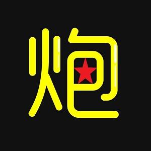 炮爷tv app1.0 安卓版