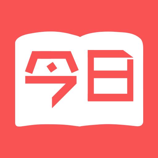 今日读书app1.0.0 安卓版