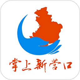 掌上新营口app5.3.0.0 最新版