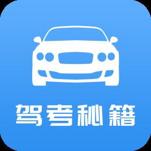 驾考秘籍2019安卓版1.1.7 手机版