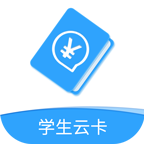 北京市中小学云卡系统1.4 最新版
