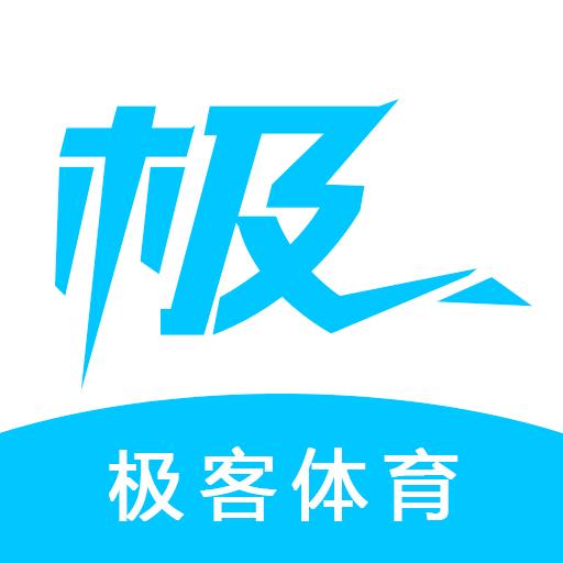 极客体育app1.0 安卓最新版